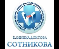 Клиника доктора СОТНИКОВА