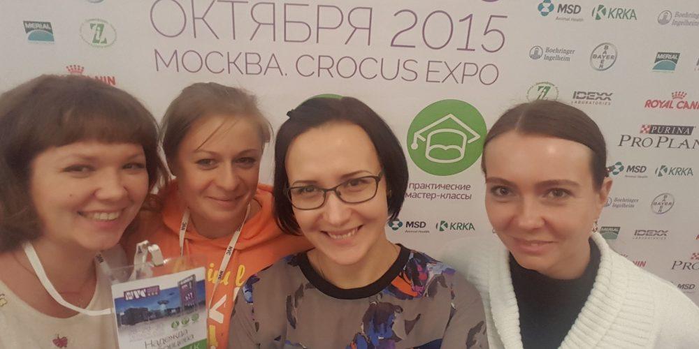 28, 29 и 30 октября 2015 года в Москве прошла Третья Национальная ветеринарная конференция