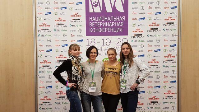 18, 19 и 20 октября 2017 года в Москве прошла пятая Национальная ветеринарная конференция (NVC 2017)