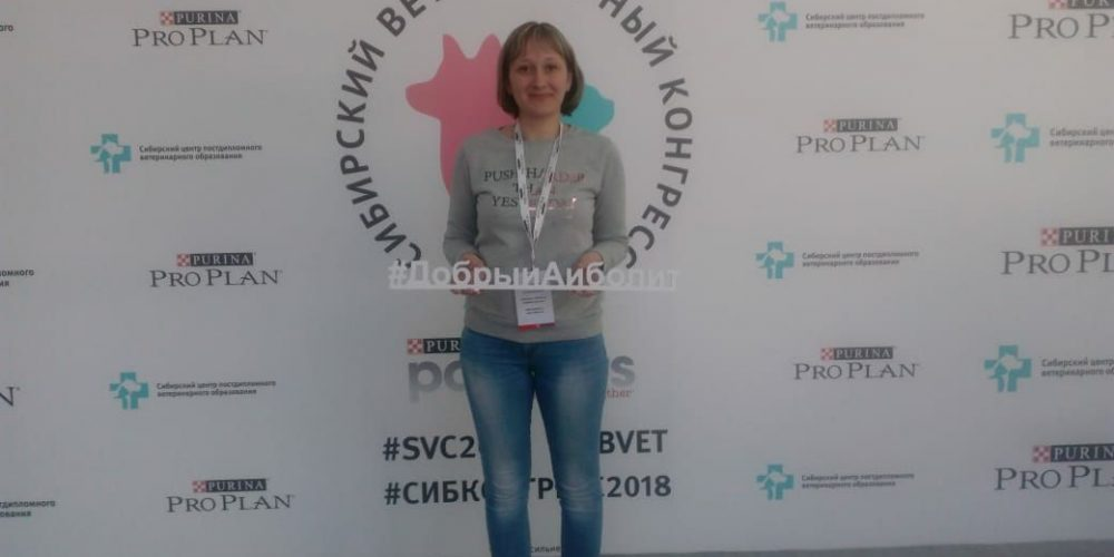 19 мая 2018 – 20 мая 2018 прошел третий Сибирский ветеринарный конгресс.