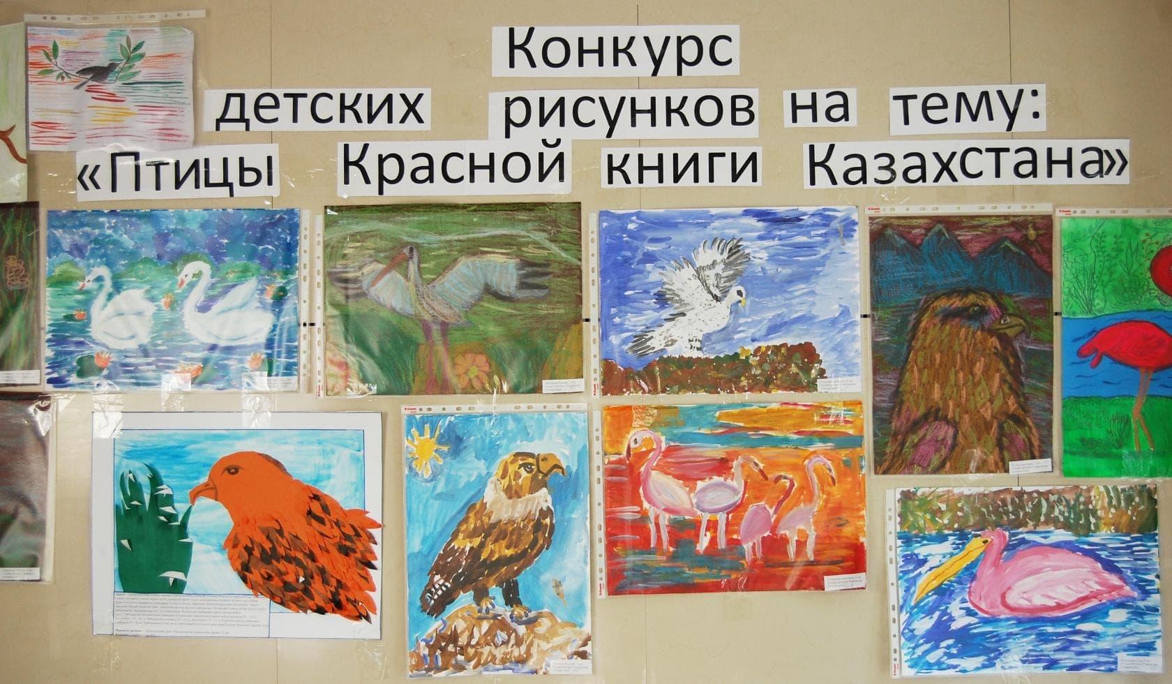 Конкурс детского рисунка красная книга