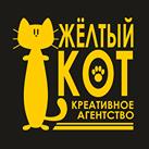 """Креативное агентство """"Желтый Кот"""""""